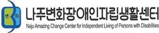 나주변화장애인자립생활센터